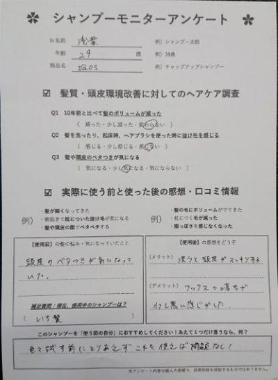 イクオスブラックシャンプーを使った男性のアンケート用紙
