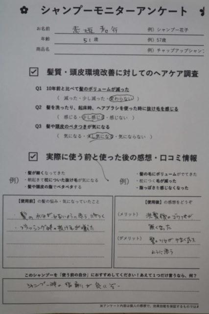 ウーマシャンプーアンケート表の画像
