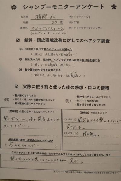 クイーンズバスルームを使った男性のアンケート用紙の画像