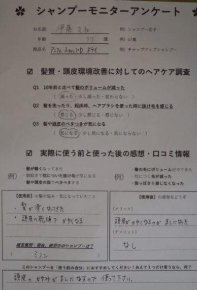 スカルプⅮドライシャンプーを使った男性のアンケート用紙の画像
