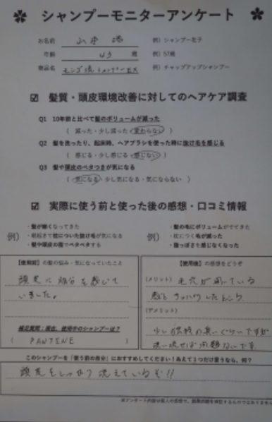 モンゴ流シャンプーを使った男性のアンケート表