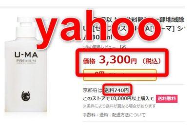 yahooでのウーマシャンプーの価格の画像