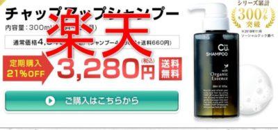 チャップアップシャンプー楽天での価格の画像