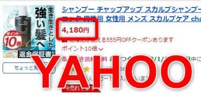 チャップアップシャンプーYAHOOでの価格の画像
