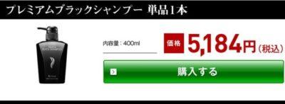 プレミアムブラックシャンプー公式サイトでの価格の画像