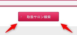資生堂公式サイトの画像