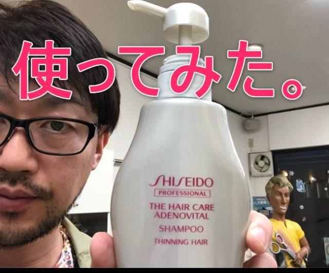 アデノバイタルシャンプーをもつ理容師の画像