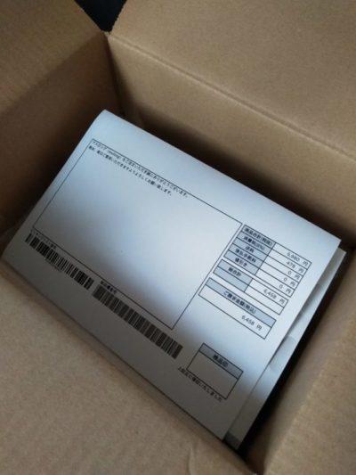 アスロングシャンプーの箱の中身