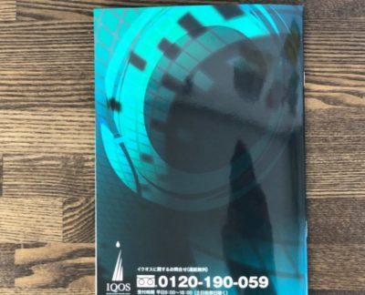 イクオスブラックシャンプー&トリートメントのパンフレットの画像
