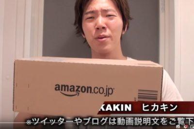 Amazonの箱を持つヒカキンさん