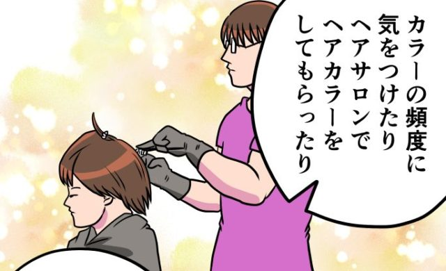 ①ヘアカラーの頻度に気を付ける