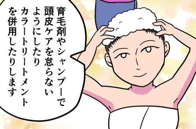 ③自分で染める場合は育毛剤やシャンプーで頭皮ケアを怠らない