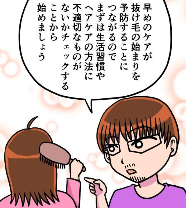 早めのケアが『抜け毛予防』の鍵!