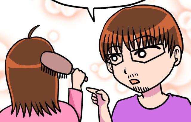②髪に負担をかけない