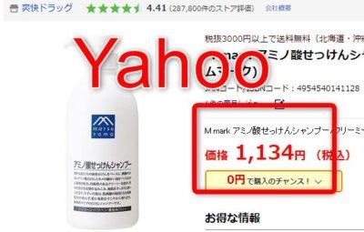 Yahooのアミノ酸石鹸シャンプーの画像