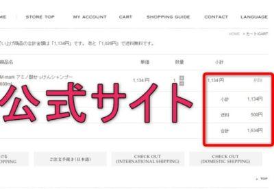 アミノ酸石鹸シャンプー公式サイトでの金額の画像