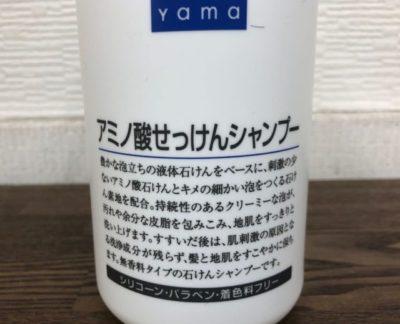 アミノ酸石鹸シャンプーの画像