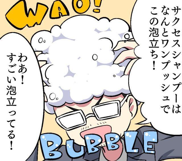 CMには大谷亮平さん、サンドウィッチマン伊達みきおさんと富澤たけしさんが起用されている