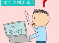 禁煙すると髪が太くなる?増える?|気になったので調べてみた