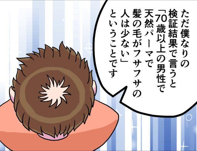 ハゲる髪質ハゲない髪質!?