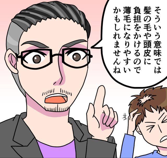 男性の薄毛AGA(男性型脱毛症は改善できる)