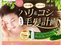 リジュン(RiJUN)口コミ!フルボ酸のハリ&コシ毛髪計画の効果