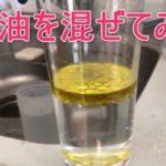 水と油を混ぜた画像