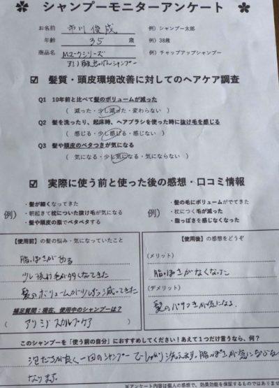 アミノ酸石鹸シャンプーを使った男性へのアンケート用紙の画像