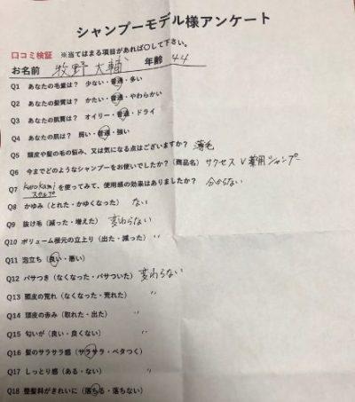 haruシャンプーを使った男性のアンケート用紙