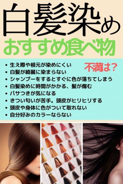 白髪予防におすすめの食べ物!白髪の原因を7つの栄養素で改善しよう