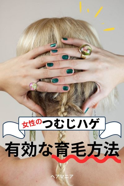 女性のつむじはげに有効な育毛方法は?原因と対策をまとめて解説!!