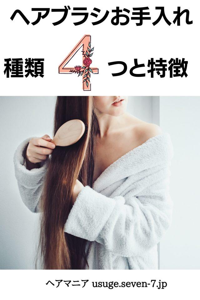 薄毛予防!女性向けのヘアブラシの種類4つと特徴、どこで買うの?