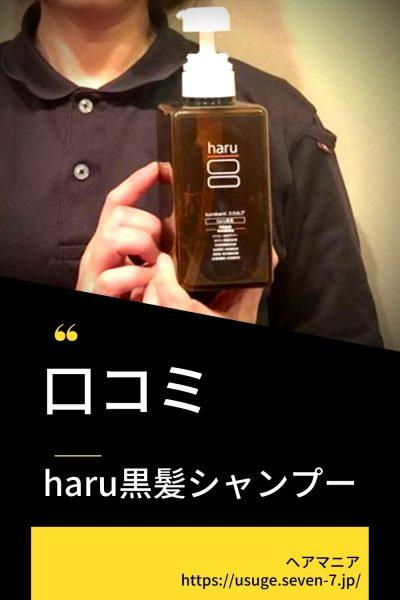 haru黒髪シャンプーの良い口コミ