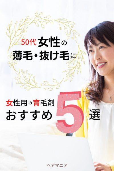 【50代女性】におすすめできる 育毛剤ランキング