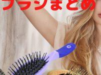 抜け毛予防に!楽天やAmazonで買える頭皮ケアヘアブラシ5選