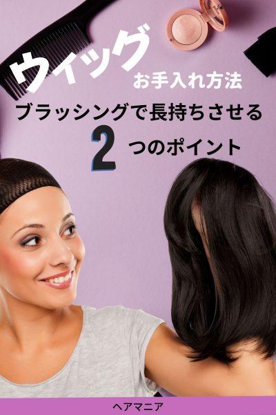 ウイッグのお手入れ方法!ブラッシングで長持ちさせる2つのポイントを美容師が伝授