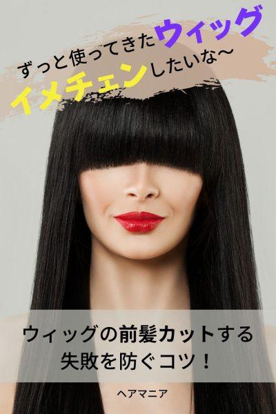 ウィッグの前髪を作る時のカットするコツ!失敗を防ぐ切り方の基本を美容師が解説!