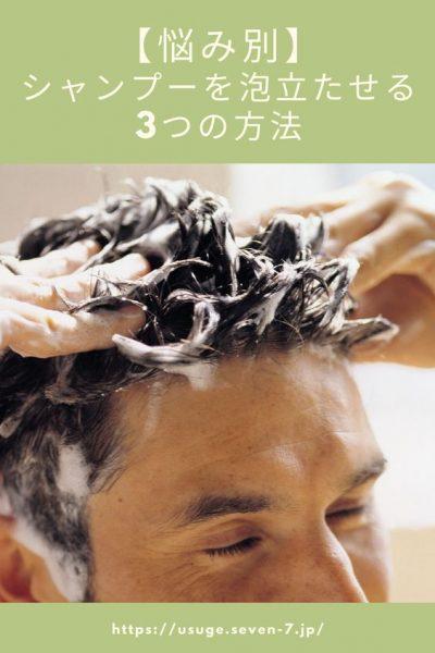 【悩み別】シャンプーを泡立たせる3つの方法