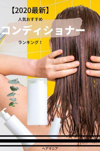 【2020最新】人気おすすめコンディショナーランキング!さらさら髪になると評判・口コミの売れ筋商品
