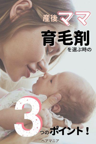 産後のママが選びたい 育毛剤のポイント