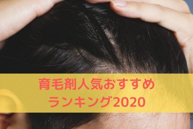 【男性向け】育毛剤人気おすすめランキング2020!市販育毛剤の口コミ・評価を徹底分析