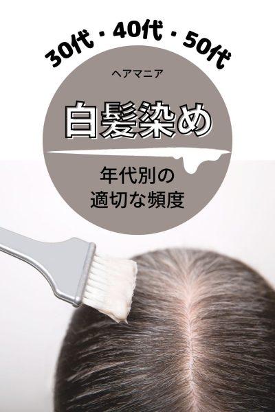 年代別白髪染めの適切な頻度