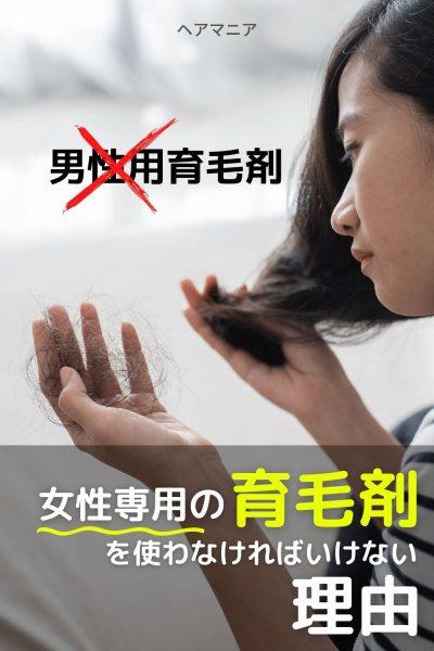 女性育毛剤の 選び方は?女性専用の育毛剤を選ぶことが重要