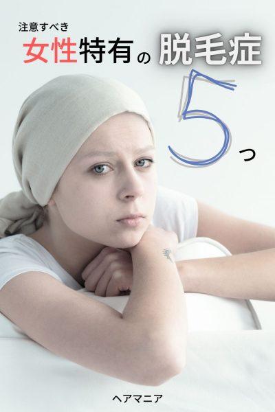 女性特有の注意したい脱毛症