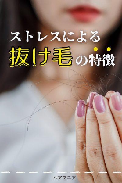 ストレスによる抜け毛の特徴