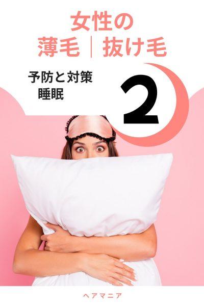 ②睡眠の質を上げる