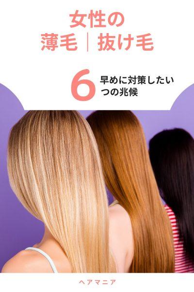今すぐに予防を始めるべき薄毛の6つの兆候とは