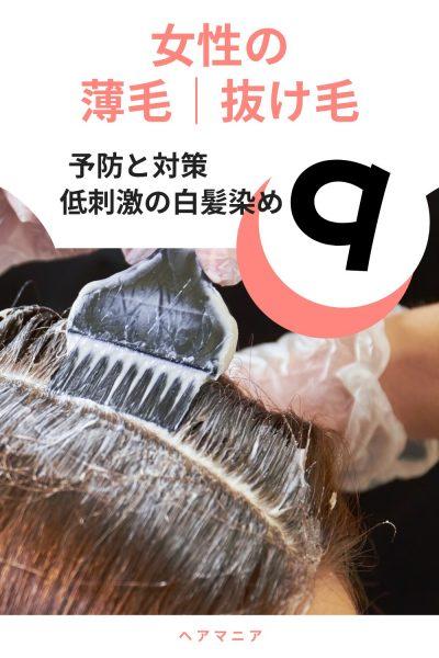 ⑨低刺激のヘアカラー(白髪染め)を使う