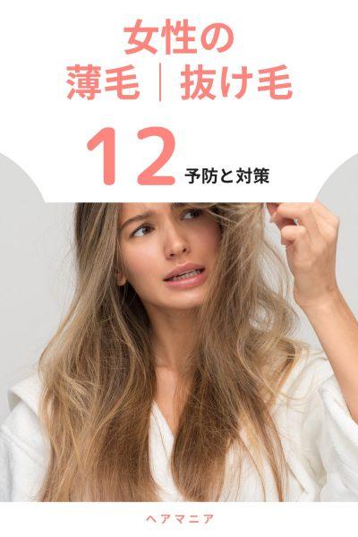 女性の薄毛を防ぐための12の予防法まとめを美容師が解説!