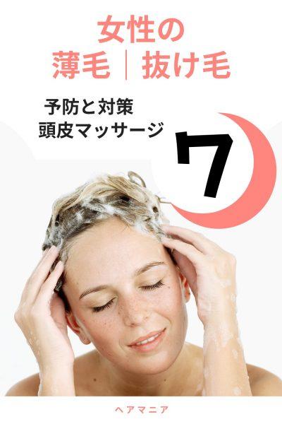 ⑦頭皮マッサージの習慣を作る